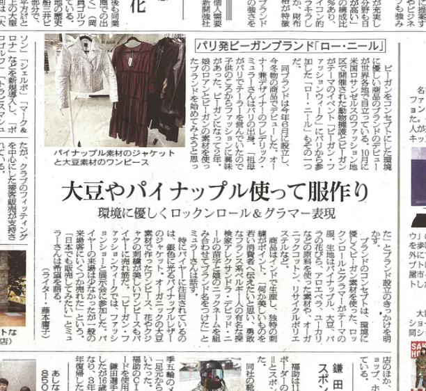VEGAN FASHION WEEK Shenken Magazine article